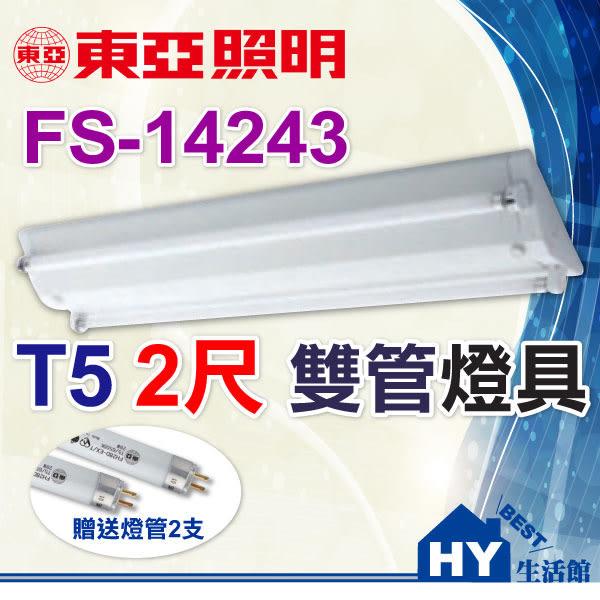 東亞照明 FS-14243 T5 2尺 雙管燈具 附燈管。14W*2 山型 吸頂燈具《HY生活館》