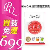 NEW CAL 超代謝酵素膠囊 60粒/盒【PQ 美妝】NPRO