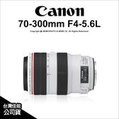 Canon EF 70-300mm F4-5.6L IS USM 公司貨 胖白 L鏡 70-300 ★24期0利率+免運費★薪創數位