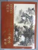 【書寶二手書T9/藝術_FOP】紀念先總統蔣公百年誕辰慶祝第八屆農民節畫展專輯_民75