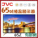 【JVC】65吋LED 4K液晶 4核心...