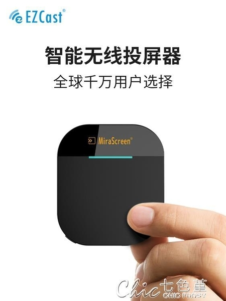 EZCast無線同屏器4K高清電腦手機連接電視機投影HDMI投屏器盒子 【全館免運】