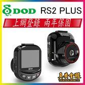 【真黃金眼】  DOD RS2 PLUS 1080p 行車記錄器 【贈16G記憶卡】