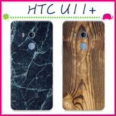 HTC U11+ 6吋 木紋系列手機殼 自然系保護套 復古手機套 TPU背蓋 超薄保護殼 仿木紋後蓋 軟殼