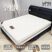 【UHO】床墊【卡莉絲名床】金楹護背六環雙線乳膠床墊(3.5尺單人)