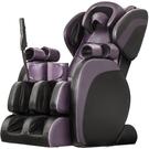 沙發按摩椅 按摩椅全自動老人按摩器多功能...
