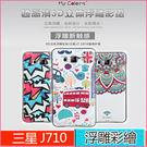 浮雕彩繪 三星 J710 2016版 手機殼 立體 卡通 保護套 j710 手機套 保護殼 防摔 矽膠套 軟殼