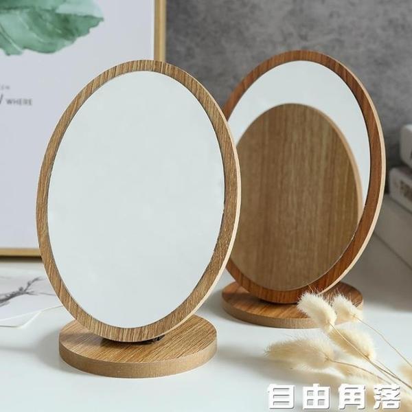 化妝鏡 橢圓大號高清木質台式化妝小鏡子女梳妝鏡美容鏡學生宿舍桌面鏡 自由角落