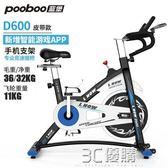 健身車 動感單車家用藍堡運動健身自行車多功能室內腳踏車健身房器材 3C優購