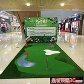室內高爾夫 BC室內高爾夫果嶺練習器材辦公室推桿套裝球毯家用高爾夫球場草坪