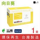 向日葵 for HP CF280A / CF280 / 280A / 80A 黑色 環保碳粉匣/適用 HP Pro400 M425dn/M425dw/M401d/M401dn