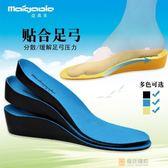 增高鞋墊男女式舒適內增高鞋墊減震增高墊足弓支撐1/2/3cm 韓菲兒