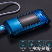 智能充電打火機激光電弧防風男士個性創意 WD3607【衣好月圓】TW