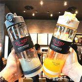 創意運動便攜塑料吸管杯子成人韓版學生男女防摔大容量隨手杯水杯 「潔思米」