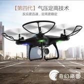 遙控飛機-超長續航無人機航拍智能定高充電高清專業四軸飛行器玩具-奇幻樂園