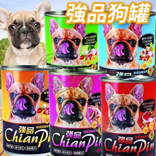 【 培菓平價寵物網 】添加納豆益菌》強品狗罐頭400g*24罐