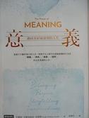 【書寶二手書T3/心靈成長_IRV】意義:邁向美好而深刻的人生_艾蜜莉‧艾斯法哈尼‧史密斯