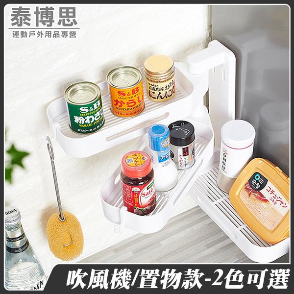 【泰博思】三層旋轉置物架 衛浴廚房收納架 吹風機架 免打孔【F0409】
