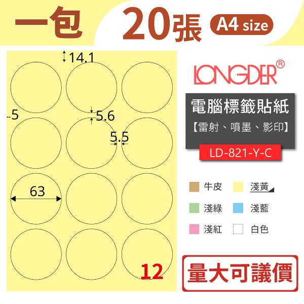 【龍德 longder】三用電腦標籤紙 12格 圓形標籤 LD-821-Y-C  黃色 1包/20張 貼紙