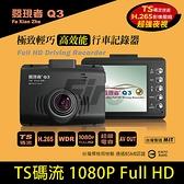 【贈256G+讀卡機】 發現者 Q3 台灣製造 行車紀錄器 TS碼流 1080P 【再送行動電源或藍芽耳機】