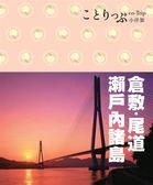 (二手書)倉敷、尾道、瀨戶內諸島小伴旅:co-Trip日本系列24