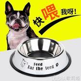 不銹鋼狗碗狗盆狗狗飯盆大型犬金毛拉布拉多水盆柯基法斗碗狗食盆 歌莉婭