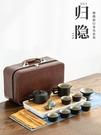 旅行便攜式陶瓷功夫茶具套裝家用日式泡茶壺茶杯會客廳小套裝茶盤