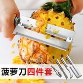菠蘿刀削皮器削菠蘿神器刀具刮切去眼器三角不銹鋼水果刀小削甘蔗 青木鋪子「快速出貨」