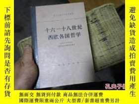 二手書博民逛書店罕見十六--十八世紀西歐各國哲學11818 北京大學哲學系外國哲