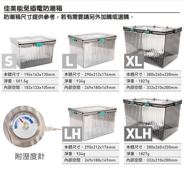 放肆購【防潮超值組】Kamera LH型 防潮箱 內建濕度針 + 20入 乾燥劑 除濕 相機 鏡頭 防潮盒 台灣製