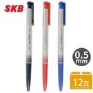SKB 自動中性筆 G-1201 0.5mm/一盒12支入(定12) 黑 紅 藍 共3色 按壓式中性筆 按壓式原子筆-文