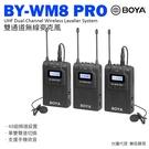 黑熊館 BOYA BY-WM8 PRO K2 升級款無線麥克風組 手機/相機 無線領夾麥 UHF遠程收音100米 二對一