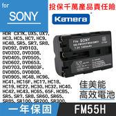 御彩 佳美能SONY FM 55H 電池Cyber shot DSC R1 DSC F707 DSC F717