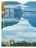 (二手書)驚喜挪威:台灣的國家記憶,挪威的心靈密碼