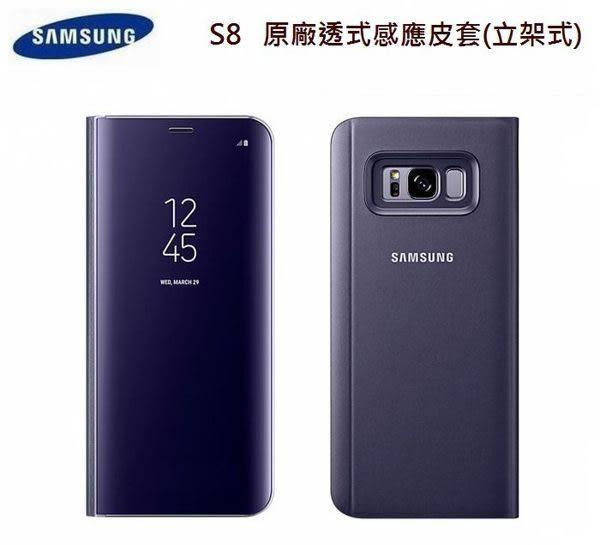 郵寄免運 / Samsung Galaxy S8 G950FD 三星 原廠透視感應皮套 (5.8吋立架式) 原廠皮套 紫