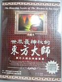 【書寶二手書T1/心靈成長_XFF】世界最神祕的東方大師:東方大師的神祕智慧_羅伯特柯里爾