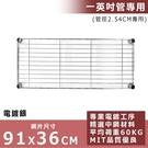 輕型91X36cm電鍍銀網片(一英吋管專...