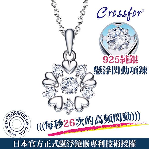 925純銀項鍊-Dancing Stone懸浮閃動項鍊- Mon chouchou  【日本 Crossfor正式官方授權】