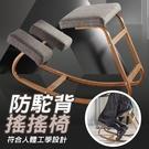 【防駝背/人體工學設計】辦公椅 電腦椅 搖椅 書桌椅子 加厚海綿-黑/紅/灰【AAA1937】預購