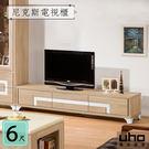 電視櫃【UHO】尼克斯6尺TV櫃-北原橡木色 免運