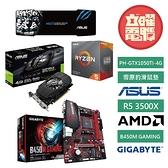【四品大禮包】華碩 PH-GTX1050TI-4G 顯示卡 + 雪原豹滑鼠墊 + AMD R5-3500X + 技嘉 B450M GAMING 主機板