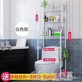 馬桶置物架 壁掛洗衣機馬桶架落地廁所洗手間吹風機收納架子【全館免運】