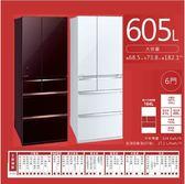 《長宏》6期零利率,免運費~MITSUBISHI 三菱六門玻璃鏡面冰箱605L【MR-WX61C-W / BR】日本原裝進口!