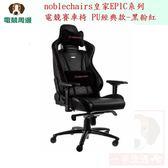 noblechairs皇家EPIC系列電競賽車椅 人體工學 辦公室座椅 PU經典款-黑粉紅