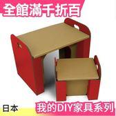 【小福部屋】【紅色小桌椅】日本原裝 我的DIY家具系列 秘密基地家家酒 兒童節 熱銷玩具 聖誕節