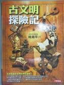【書寶二手書T9/少年童書_ZCZ】古文明探險記_眭澔平