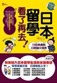 (二手書)日本留學看了再去!