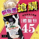 YOKO優菓沐浴鹽 50G 牛奶 銅板新體驗◆醫妝世家◆