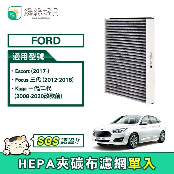 綠綠好日 適用 Ford Escort Focus 三代 Kuga 一代/二代 強效除臭濾網 GFD001