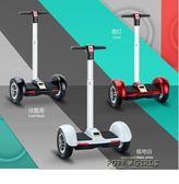 智慧自平衡車雙輪成人思維車兒童體感車電動兩輪扭扭車迷你代步車